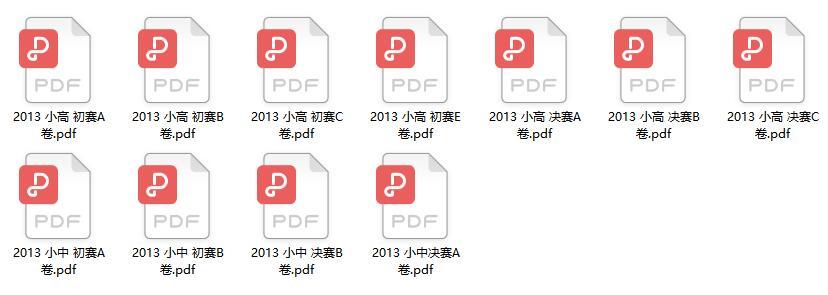 华杯赛2013试卷