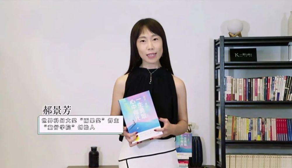 郝景芳回忆父母家庭教育的助推