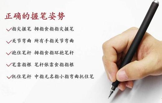 练字的握笔姿势