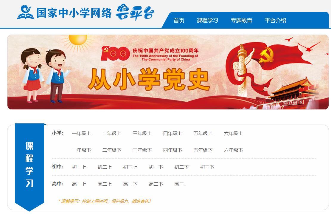 国家中小学网络云平台