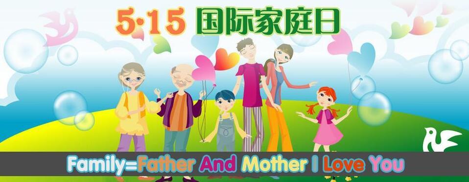 国际家庭日