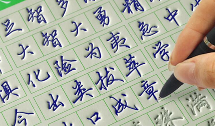 凹槽字帖练字