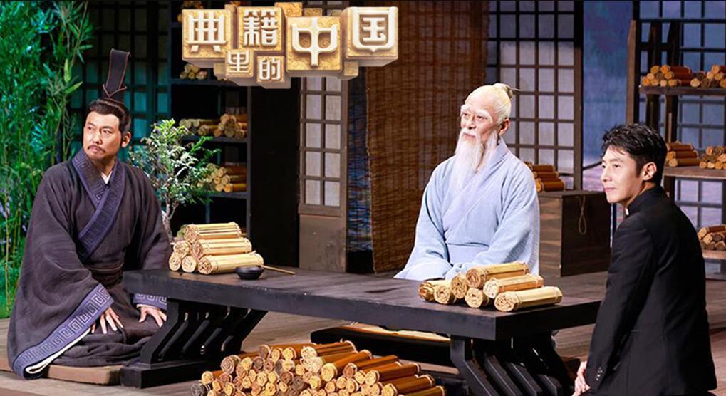 国庆宅家看典籍里的中国
