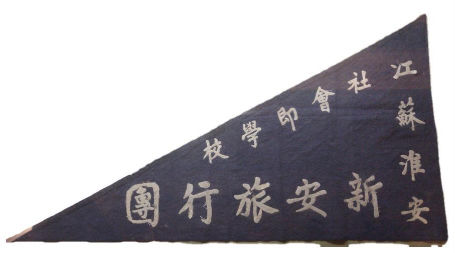 带孩子国庆旅游-新安旅行团团旗