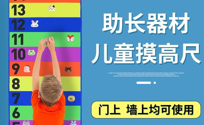 儿童摸高尺-长高锻炼神器