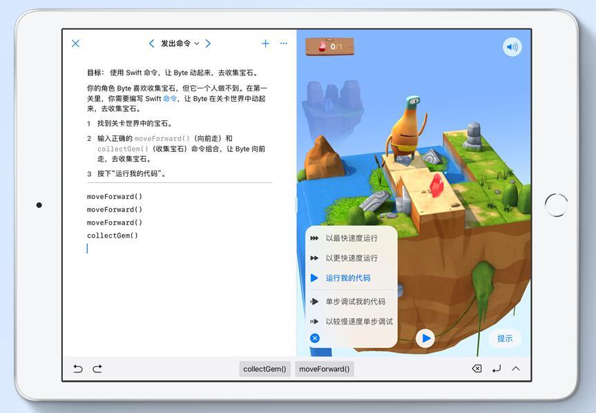 适合孩子的编程-Swift Playgrounds